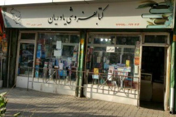 yavarian-bookstore