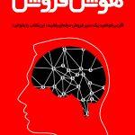 کتاب هوش فروش